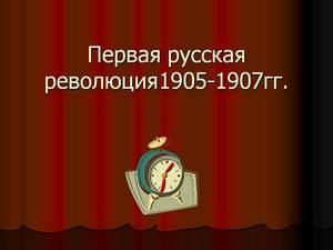 о первой русской революции презентация