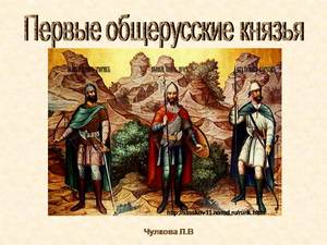 о превых русских князьях презентация