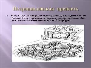 о главной крепости петербурга презентация