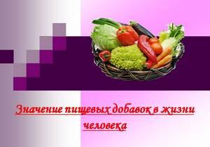 о различных пищевых добавках презентация