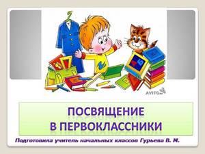 праздник для первоклассников с презентацией