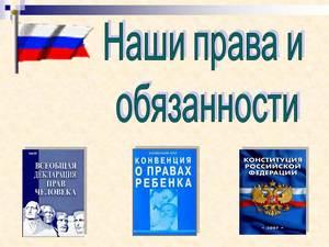 о правах и обязанностях гражданина