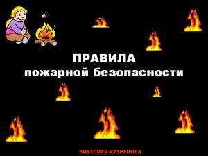 пожарная безопасность в презентации