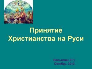 о крещении руси презентация