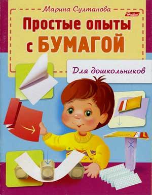 опыты с бумагой для дошкольников