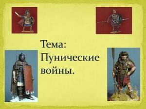 о войнах между римом и карфагеном