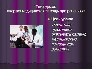 о первой помощи презентация