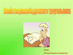 о равнобедренном треугольнике презентация