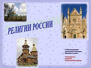 о религии в россии презентация