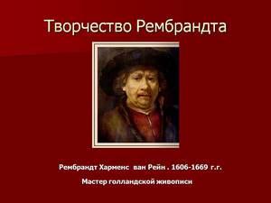 о рембрандте презентация