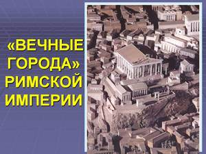 о древнеримских городах презентация