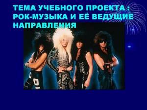 об истории рок-музыки презентация