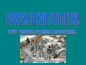 о жизни в россии 17 века презентация