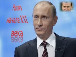 о современной россии презентация