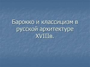 о русской архитектуре в 18 веке