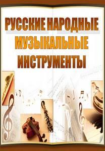о русской музыке презентация