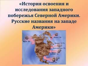 о русской калифорнии презентация