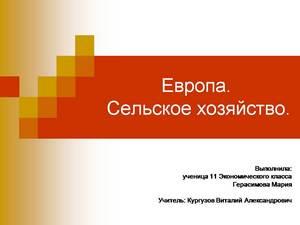 о сельскохозяйственной европе презентация
