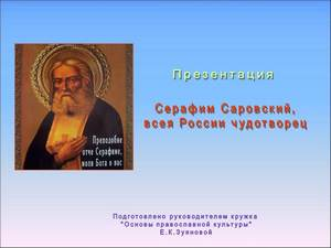 про серафима саровского презентация