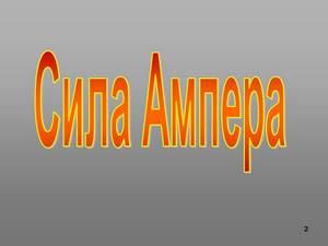 про ампера презентация