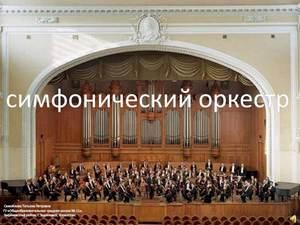 симфонический оркестр в презентации