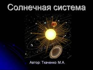 о солнечной системе презентация