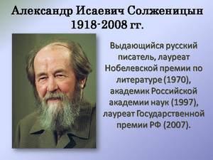 про солженицына презентация