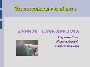 про табачный дым презентация