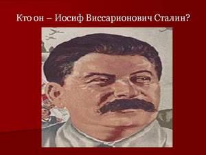 про сталина презентация