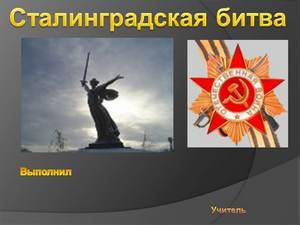 про сталинград презентация