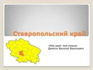 о ставропольском крае презентация