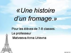 о сыре на французском языке презентация