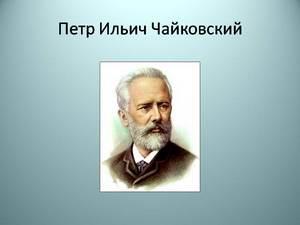 про чайковского презентация