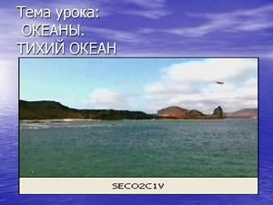про тихий океан презентация