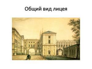 о лицее в царском селе презентация
