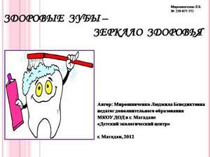 как ухаживать за зубами в презентации