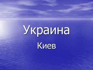 про украину презентация