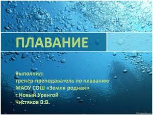 о плавании презентация