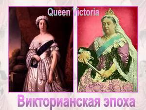 о королеве виктории презентация