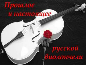 про виолончель презентация