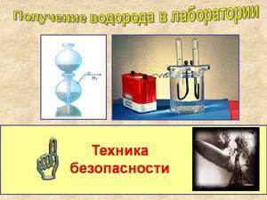 про водород презентация