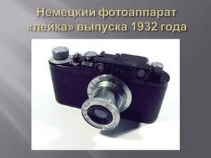 про работу фотографов на  войне презентация