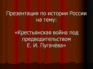 про восстание пугачева презентация