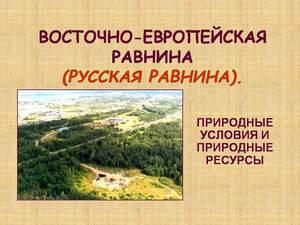 о главной равнине россии презентация