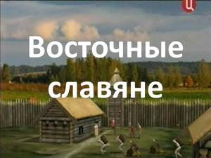 про восточных славян презентация