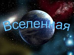 о вселенной презентация