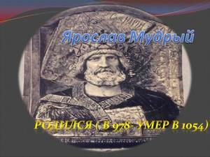 про князя ярослава презентация