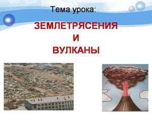 о землетрясениях презентация